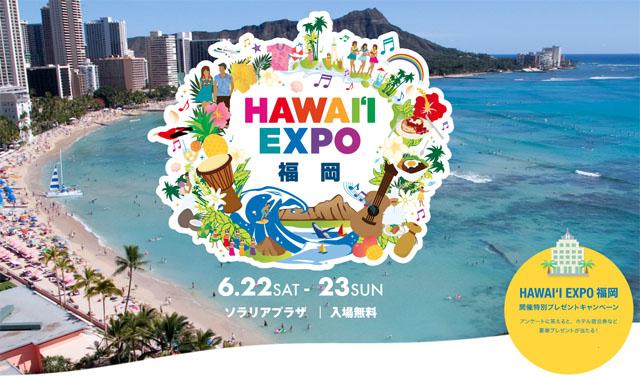 福岡で初開催!これぞハワイ!ハワイが福岡にやってくる!「Hawaii Expo 福岡」開催へ!