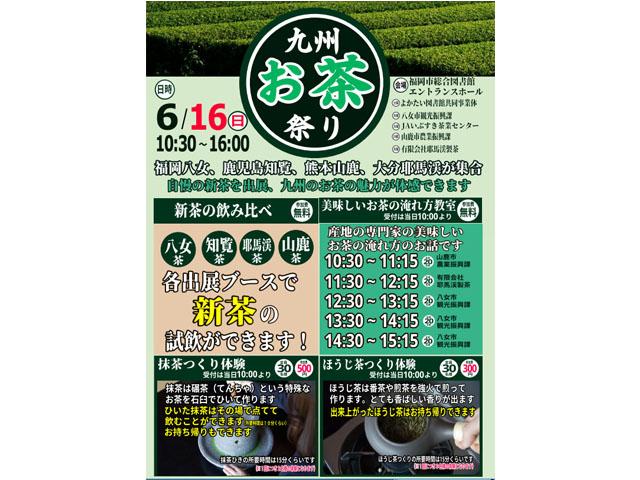 九州各地の新茶が集合!「九州お茶祭り」お茶の淹れ方教室ほうじ茶作り体験も!