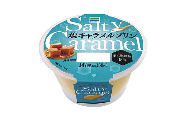 ファミマから『塩キャラメルプリン』発売へ