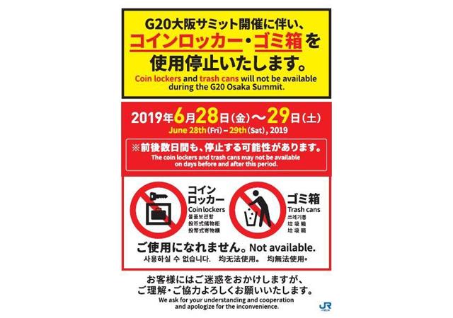 G20大阪サミット開催時のテロ警戒体制の強化について