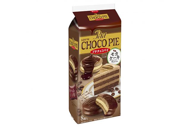 ロッテからプチシリーズの新商品『プチチョコパイ<モカケーキ>』発売へ