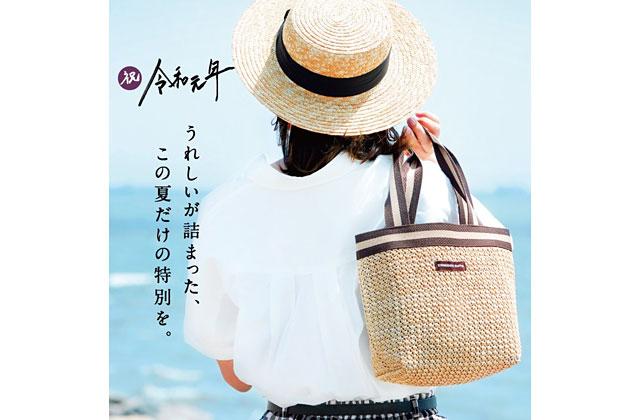 コメダ珈琲店で夏のお楽しみ袋『サマーバッグ』予約受付開始へ