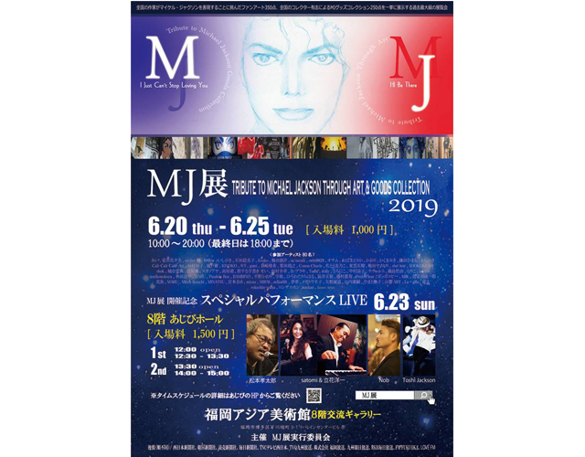 福岡アジア美術館で「MJ展」開催へ
