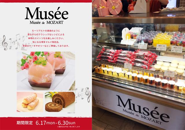福岡のスイーツ専門店「ミュゼドモーツァルト」博多マルイに期間限定オープン