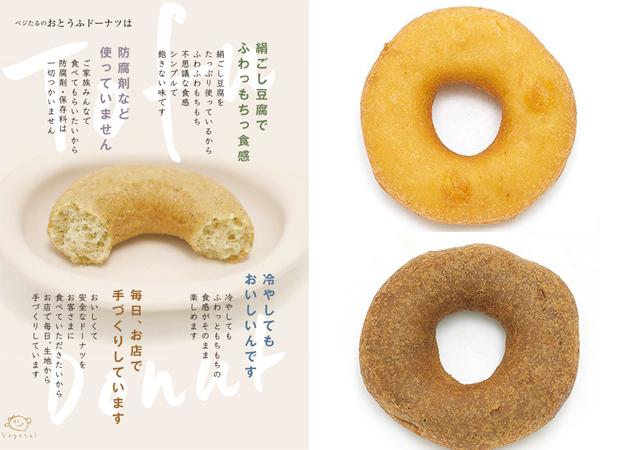 博多マルイ「おとうふドーナツ ベジたる」期間限定オープン!