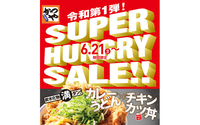 かつや店舗にて『SUPER HUNGRY SALE!!』期間限定開催