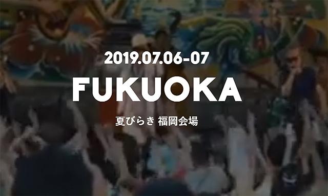 天神で『夏びらき MUSIC FESTIVAL 2019』開催決定