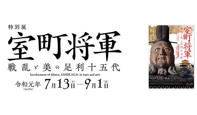 西鉄が『九州国立博物館きっぷ「室町将軍展」』発売へ