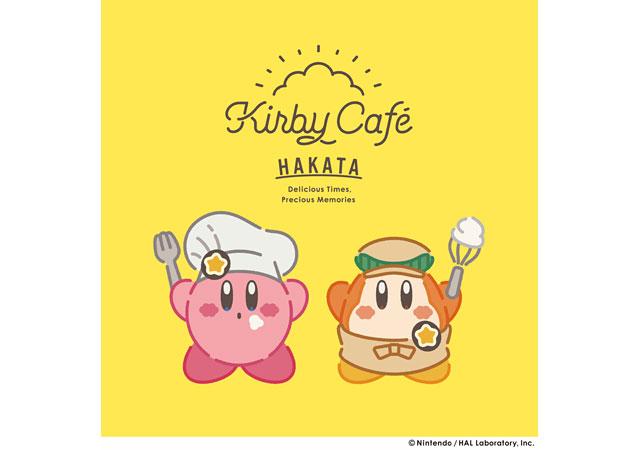 「星のカービィ」をテーマにした『KIRBY CAFÉ(カービィカフェ)』期間限定オープンへ