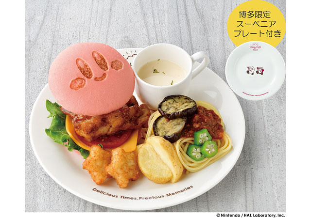 カービィバーガー&ミートパスタ温野菜のせ