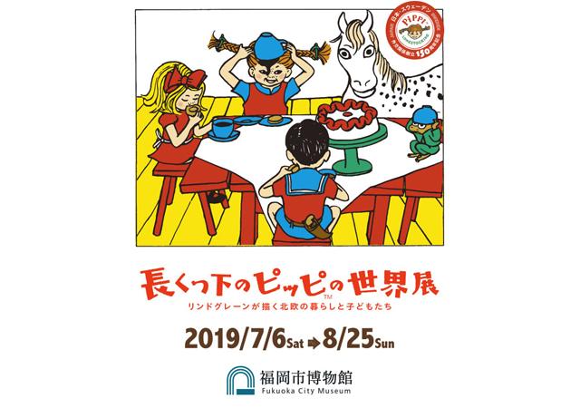日本・スウェーデン外交関係樹立150周年記念 「長くつ下のピッピ™の世界展 ~リンドグレーンが描く北欧の暮らしと子どもたち~」
