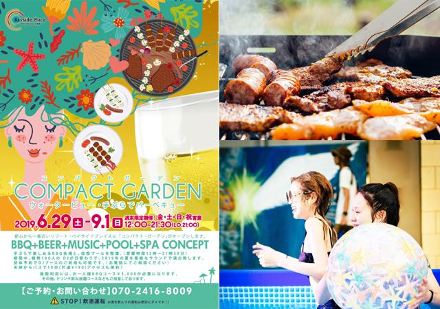 手ぶらでBBQ!DJブースや屋外プールも!ベイサイドで夏を満喫しよう!「 COMPACT GARDEN」開催!