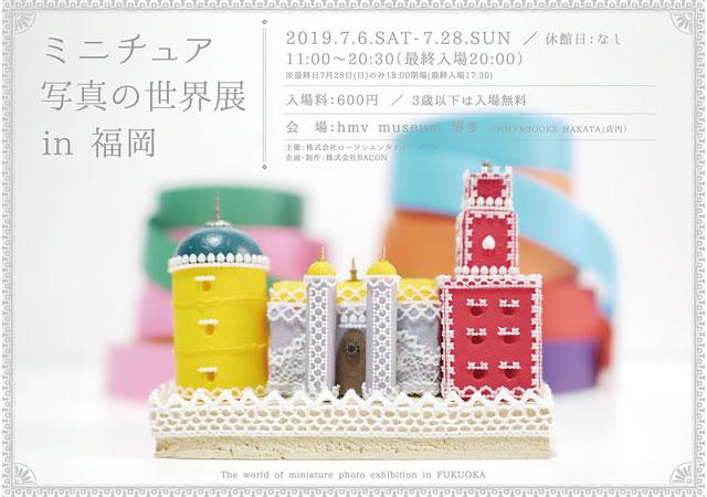 九州初となる巡回展「ミニチュア写真の世界展 in 福岡」開催へ