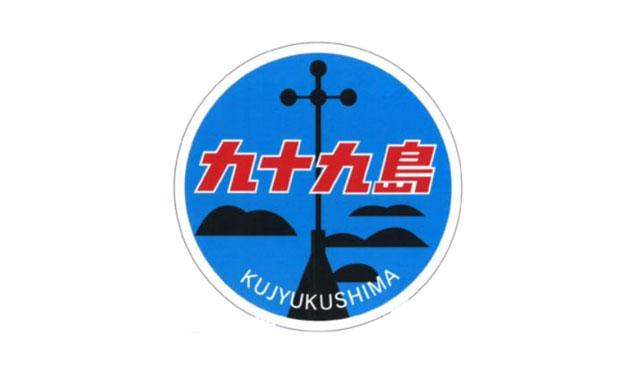 JR九州長崎支社が「リバイバルトレイン『急行九十九島号』の旅」発売へ