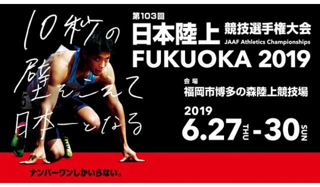 博多の森陸上競技場を会場に、2019年6月27日(木)~30日(日)の4日間、ドーハ 2019 世界選手権の日本代表選考会を兼ねた「第103回日本陸上競技選手権大会」が開催されます。