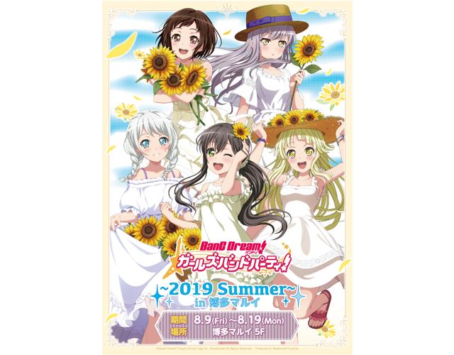 『バンドリ! ガールズバンドパーティ!~2019 Summer~』開催