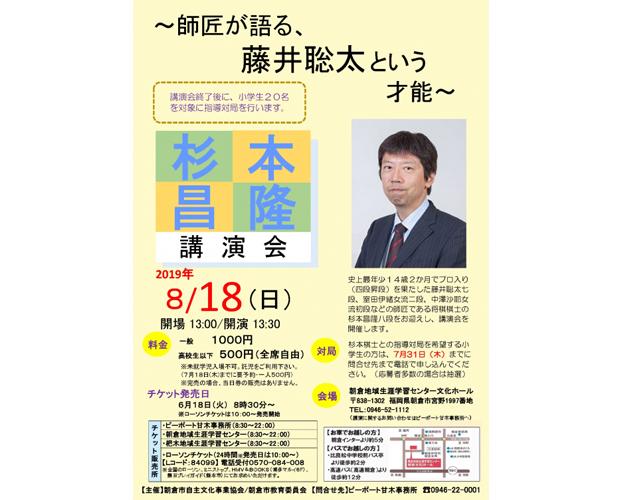 「~師匠が語る、藤井聡太という才能~」杉本昌隆 講演会