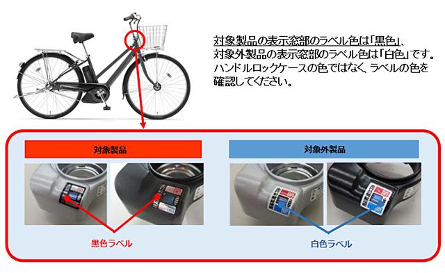 自転車リコール。対象台数は300万台以上「走行時にハンドル操作が出来なくなり重傷事故が発生」