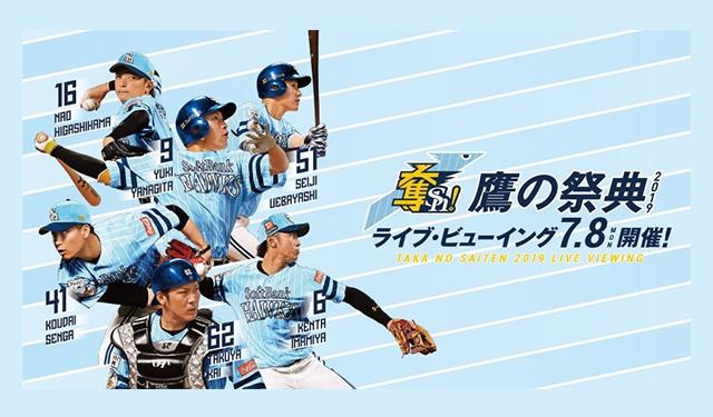 鷹の祭典2019 ライブ・ビューイングチケット発売中!