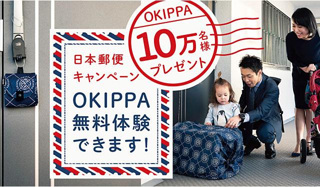 日本郵便、置き配バッグ「オキッパ」を10万個無料配布へ