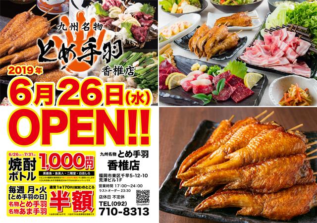 手羽唐で話題の店「とめ手羽 香椎店」6月26日オープン!
