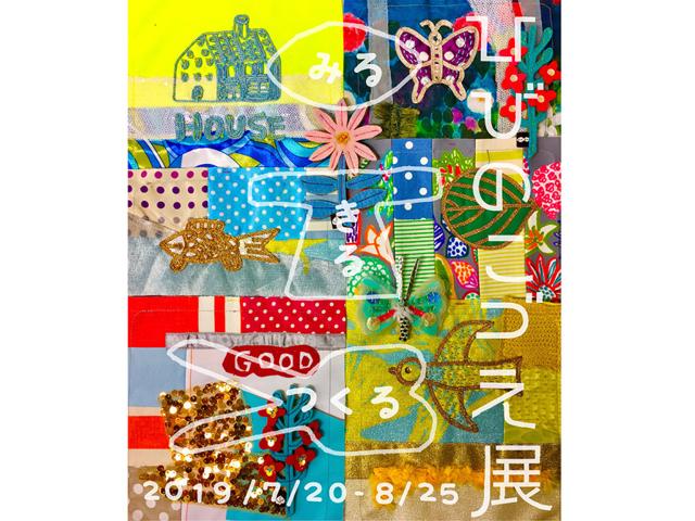 ひびのこづえ展 「みる・きる・つくる」コスチューム・アーティストひびのこづえの展覧会