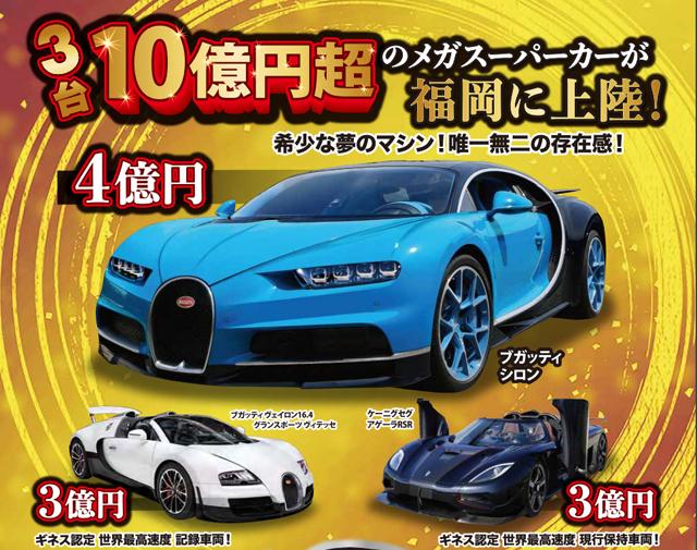 3台10億円超のメガスーパーカーが福岡に上陸!「メガスーパーカーモーターショー2019 in マリンメッセ福岡」