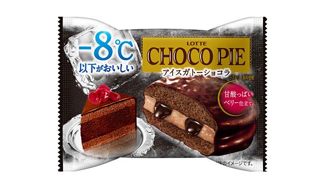 ロッテから冷凍して楽しむチョコパイ「アイスガトーショコラ 甘酸っぱいベリー仕立て」発売へ