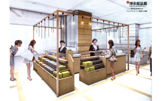 JR博多駅コンコースに博多銘品蔵「プレミアムコーナー」オープンへ