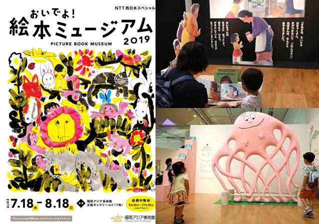 NTT西日本スペシャル「おいでよ!絵本ミュージアム2019」絵本の世界を体感しよう!