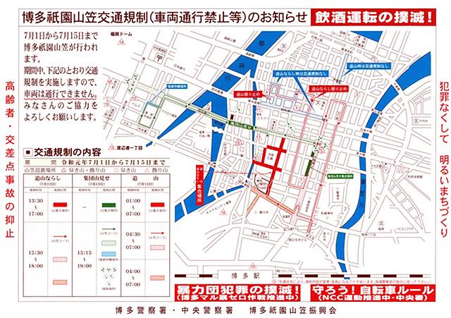 7月1日~7月15日「博多祇園山笠」交通規制について
