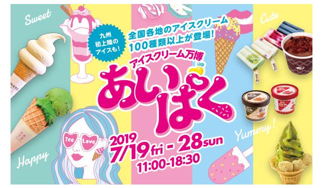 マリノアシティでアイスまみれの『アイスクリーム万博「あいぱく®」』福岡初開催
