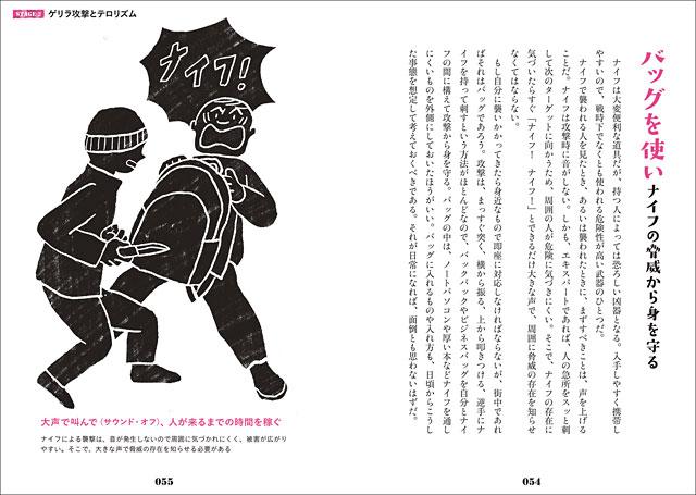 誠文堂新光社から『民間人のための戦場行動マニュアル』刊行へ