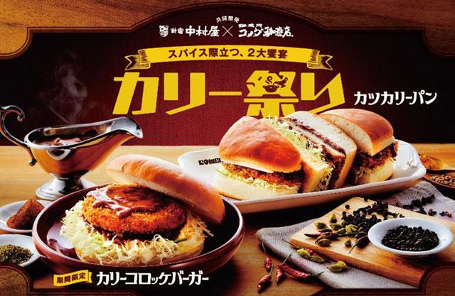 コメダ×新宿中村屋、コラボ商品第二弾「カリーコロッケバーガー」発売へ
