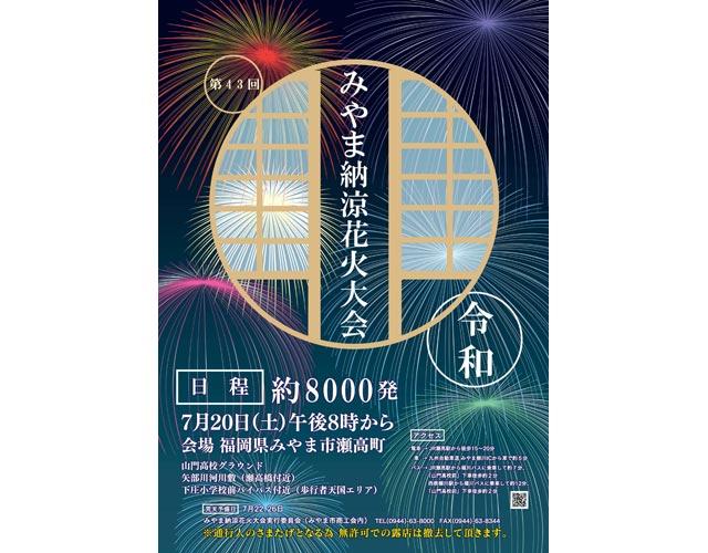 九州有数の花火の産地 みやま市で『みやま納涼花火大会』開催