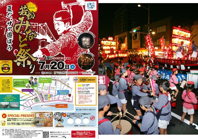 若松の多彩な伝統行事が集まった夏まつり「若松みなと祭り」開催へ!