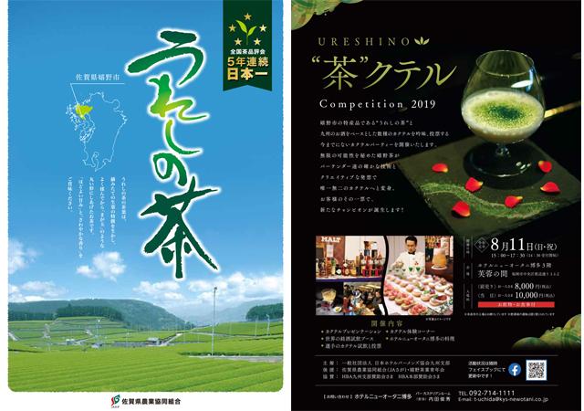 """初開催!「うれしの茶」を使ったオリジナルカクテルNo.1を精鋭のバーテンダーたちが競う! 「URESHINO """"茶""""クテル Competition 2019」開催!"""
