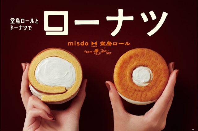 ミスド×モンシェール『堂島ローナツコレクション』全5種発売へ