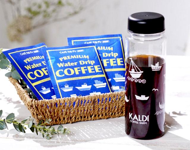 カルディから「プレミアムウォータードリップコーヒーとクリアボトルのセット」数量限定発売へ