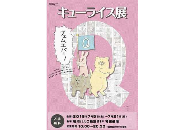 「キューライス展 ~ 福岡パルコ フェムエバー~」開催へ