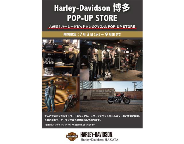 九州初!「ハーレーダビッドソンのアパレルPOP-UP STORE」期間限定オープン