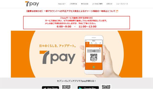 「7pay(セブンペイ)」不正アクセス発生によりチャージ機能停止