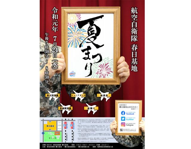 航空自衛隊 春日基地「夏まつり」7月24日開催