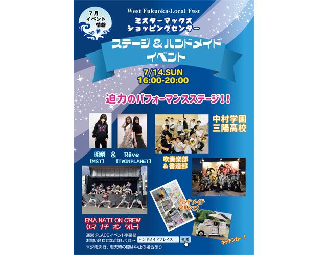 ミスターマックス橋本店「ステージ&ハンドメイドイベント」開催