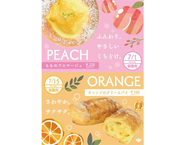 トランドールから「もも」と「オレンジ」2種類の新商品!