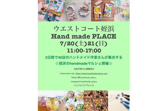 ウエストコート姪浜で「Hand made PLACE  in ウエストコート姪浜」開催
