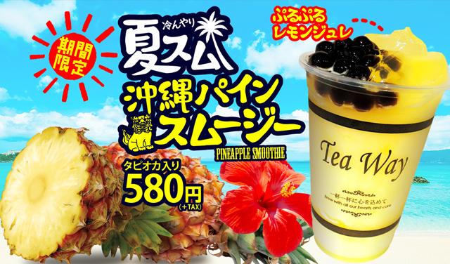 タピオカドリンク専門店ティーウェイで夏季限定「沖縄パインスムージー」販売開始