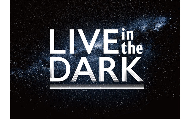 福岡市科学館で人気イベント「LIVE in the DARK」福岡公演開催