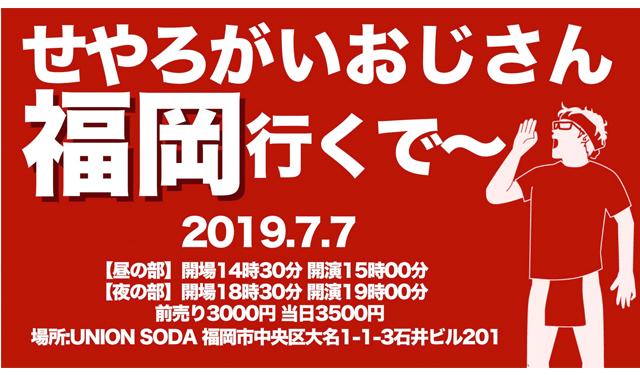 ネット動画が話題の芸人「せやろがいおじさんのトークライブ in 福岡」開催