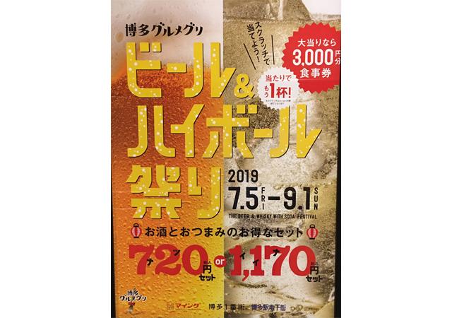 マイング・博多1番街・博多駅地下街の飲食店合同企画「博多グルメグリ ビール&ハイボール祭り」開催